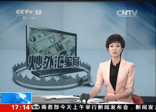 Chinese State TV Warns about FX Trading, Cites IFX and SFX as Culprits