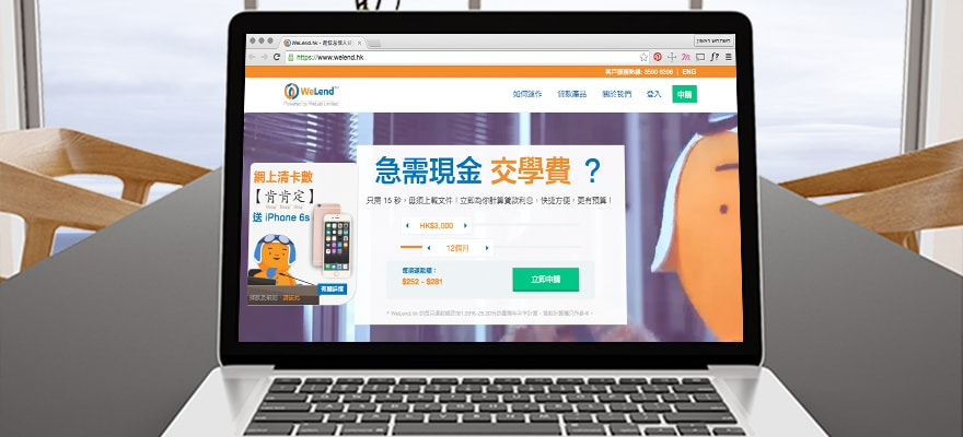 WeLab Grabs $160m Series B Funding as Online Lending Stays Hot in China