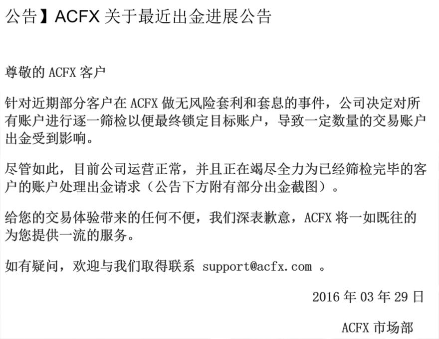 ACFX Client statement