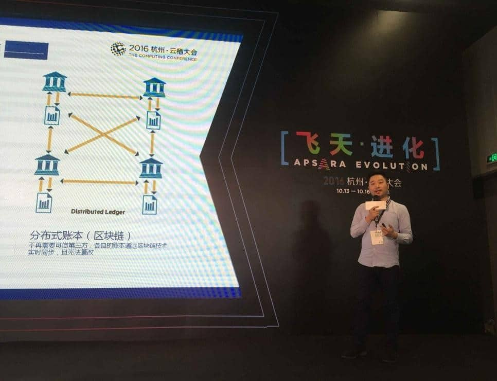 Da Hongfei introducing the Onchain Framework