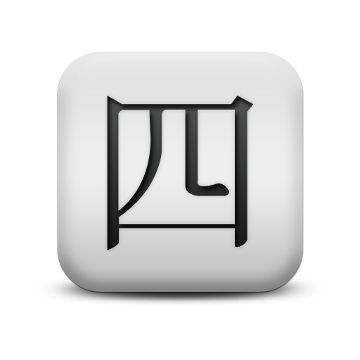 124948-matte-white-square-icon-culture-chinese-number4-sc17