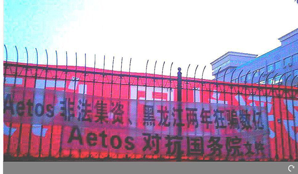 """Aetos illegal fundraising, in Heilongjiang Province madly cheated billions within two years. Aetos contradicts State Council's documents""(Photo: waihuitv)"